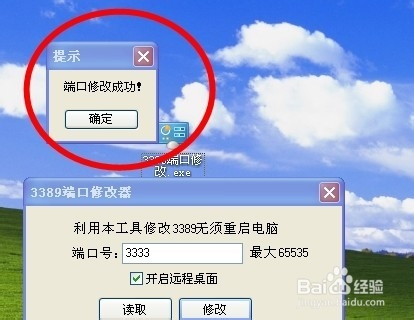 XP系統打開遠程桌面與修改3389端口的操作步驟(2)