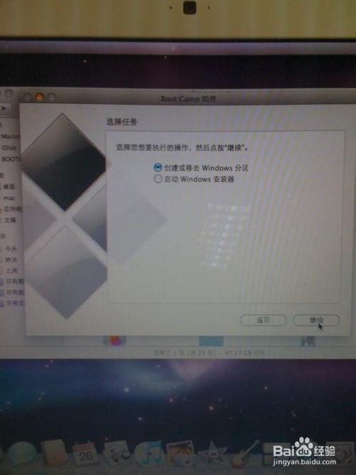 教你如何對mac xp系統進行重裝(3)