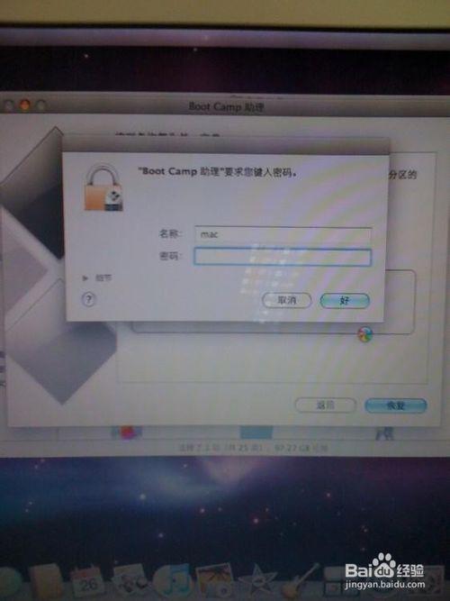 教你如何對mac xp系統進行重裝(5)