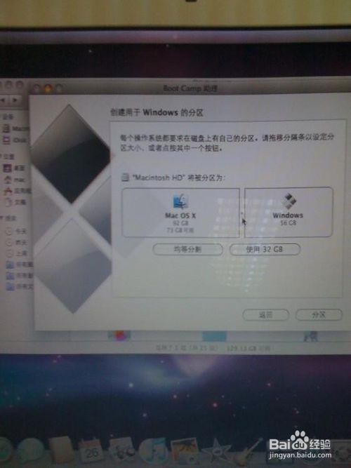 教你如何對mac xp系統進行重裝(6)
