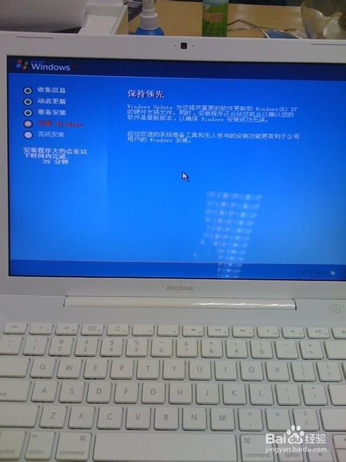教你如何對mac xp系統進行重裝(10)