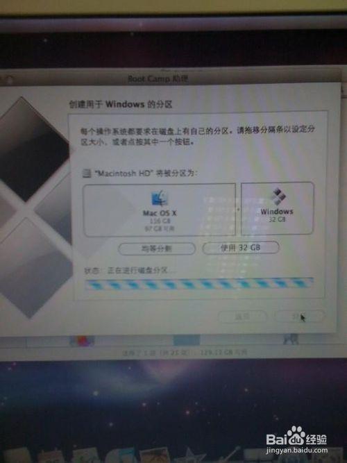 教你如何對mac xp系統進行重裝(7)