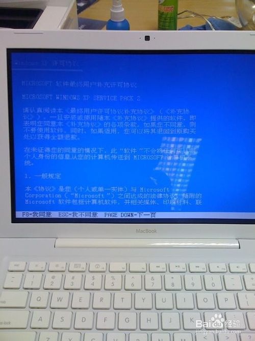 教你如何對mac xp系統進行重裝(8)