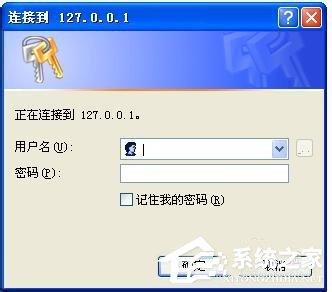 遇到WinXP系統本地Localhost打不開的情況怎麼辦?(7)