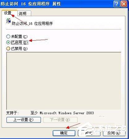 解決WinXP系統提示16位MS Dos子系統的問題(4)