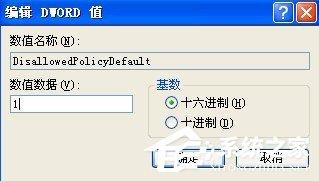 解決WinXP系統提示16位MS Dos子系統的問題(9)