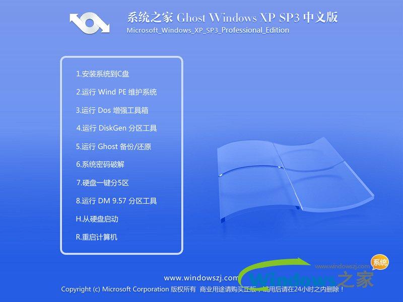 Windows XP sp3完整原版推薦下載