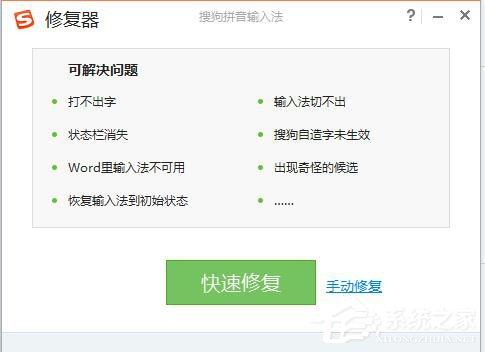 WinXP系統搜狗輸入法不能用時如何修復?(2)