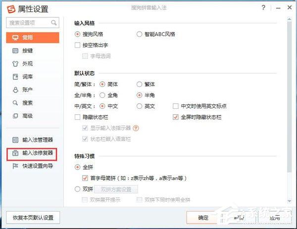 WinXP系統搜狗輸入法不能用時如何修復?(1)