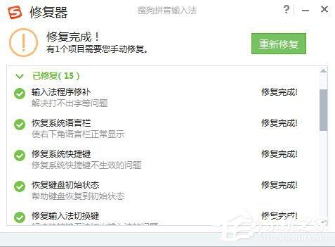 WinXP系統搜狗輸入法不能用時如何修復?(3)