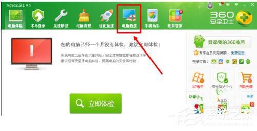 WinXP系統搜狗輸入法不能用時如何修復?(4)