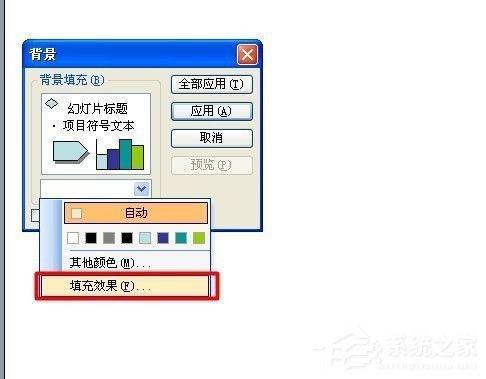 在WinXP系統下幻燈片背景的具體設置方法(4)
