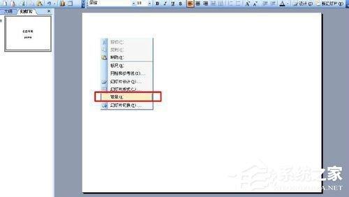 在WinXP系統下幻燈片背景的具體設置方法(3)