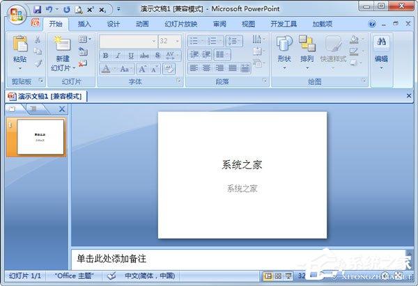 在WinXP系統下幻燈片背景的具體設置方法(2)