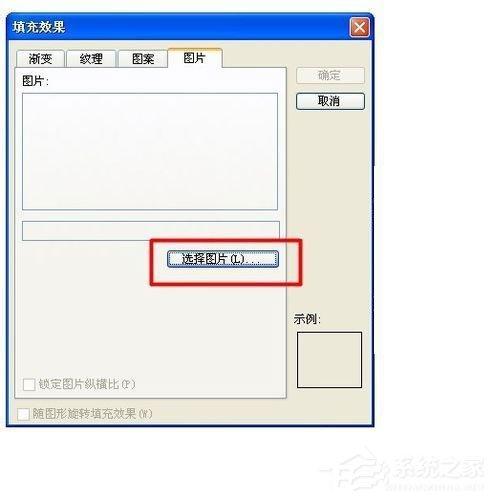 在WinXP系統下幻燈片背景的具體設置方法(6)