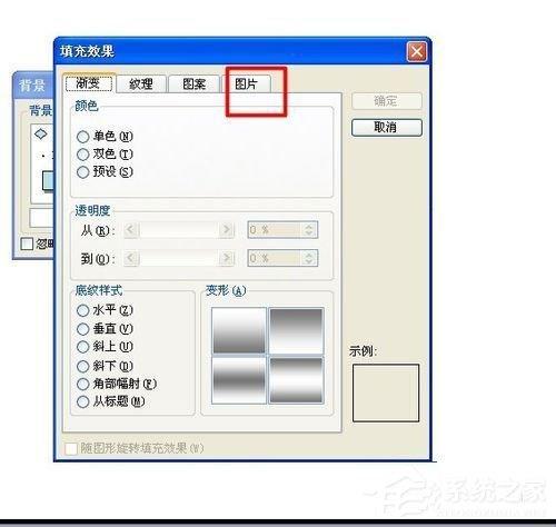 在WinXP系統下幻燈片背景的具體設置方法(5)