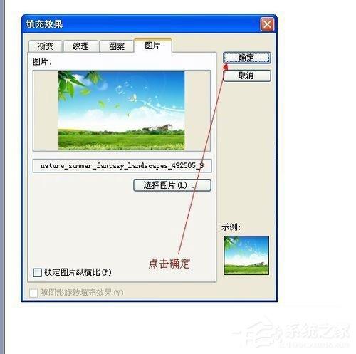 在WinXP系統下幻燈片背景的具體設置方法(8)