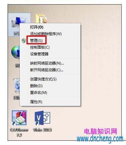win7關機提示不要關閉計算機電源正在安裝更新怎麼辦 Win7