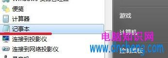 win7任務欄資源管理器打不開怎麼辦   Win7