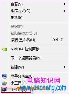 Win7如何設置個性化桌面背景   Win7