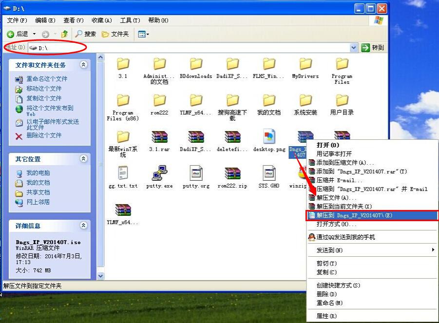 詳解電腦公司WinXP純淨版系統的安裝全過程(1)