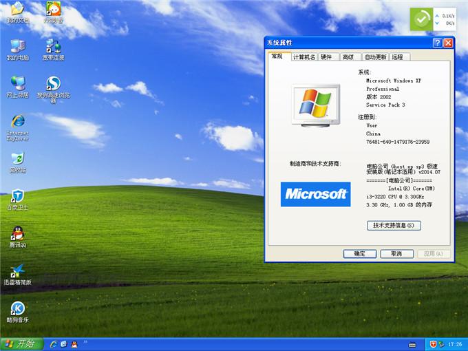 詳解電腦公司WinXP純淨版系統的安裝全過程(10)